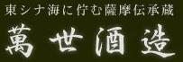 萬世酒造(ばんせい酒造)