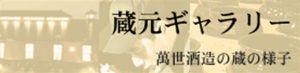 蔵元ギャラリー