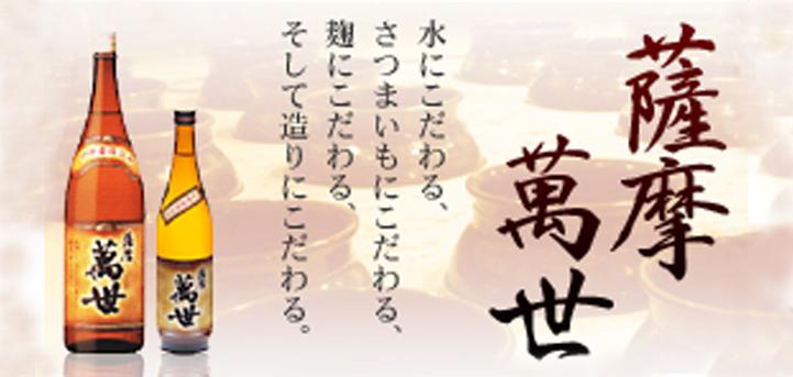 薩摩萬世(さつまばんせい)かめ壺仕込み