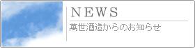 NEWS - 萬世酒造からのお知らせ